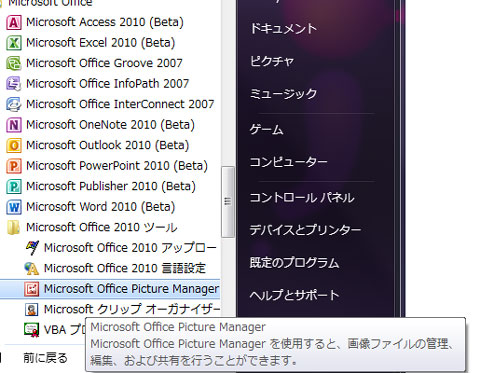 Microsoftオフィスツール