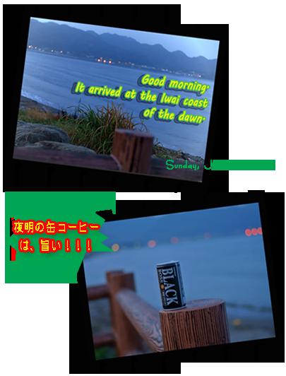 明け方の岩井海岸