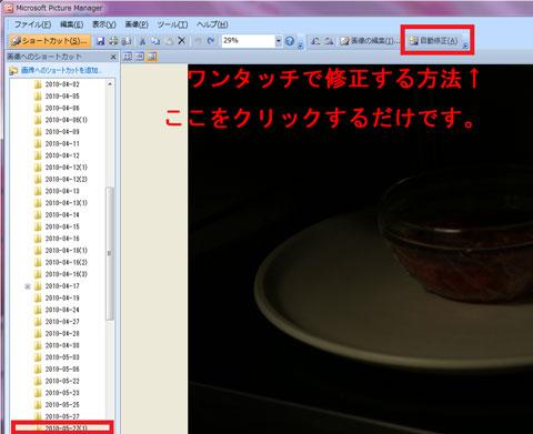 microsoftpicturemanager1